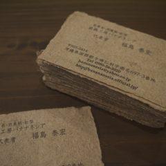 芭蕉紙の名刺
