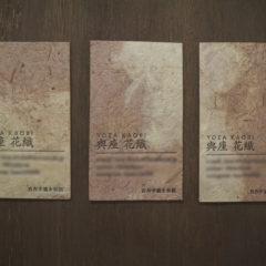 がじゅまるの手漉き和紙。