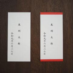 活字の命名カード。