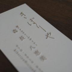 手書き文字を印刷